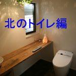風水 トイレに置きたい色とは ~北のトイレ編~