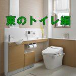 風水 トイレに置きたいおすすめの色 ~東のトイレ編~