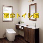 風水 トイレに置きたいおすすめの色 ~西のトイレ編~