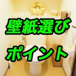 風水でトイレに選ぶと良い壁紙の色は?運気アップのコツとおすすめを公開